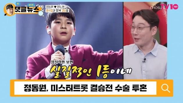 """[댓글 뉴스] 정동원, '미트' 결승전에 얽힌 수수께끼 해소…이휘재 """"실질적 우승자"""""""