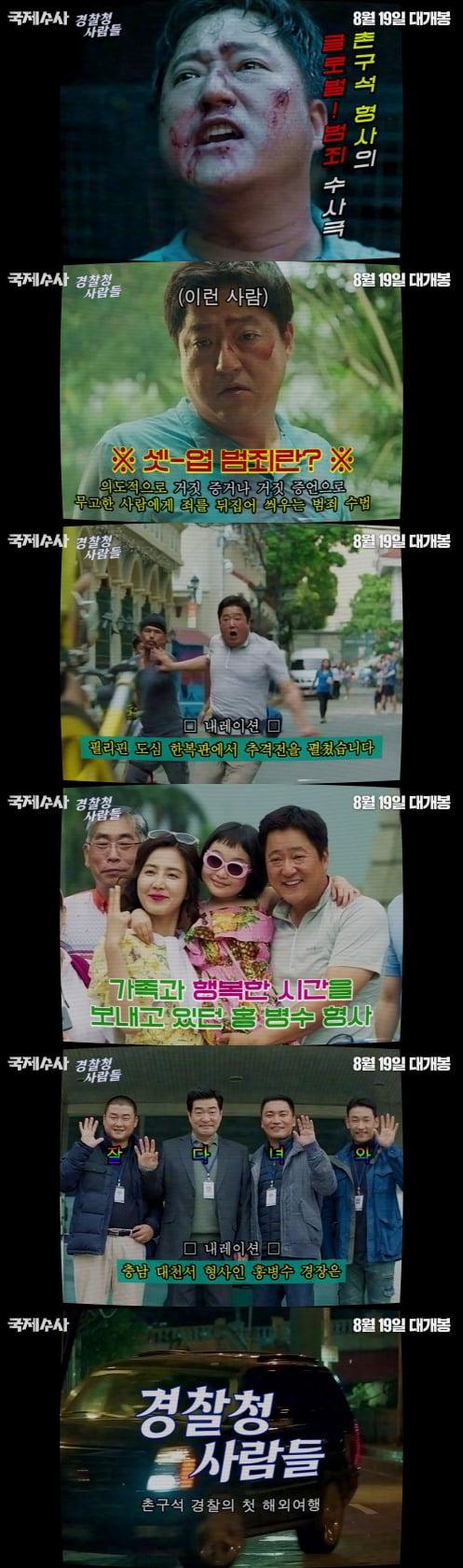 영화 '국제수사' / 사진 = 쇼박스 제공