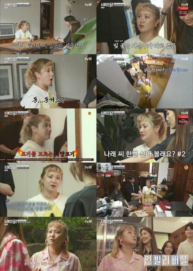 '신박한 정리' 윤은헤편/ 사진=tvN 방송화면