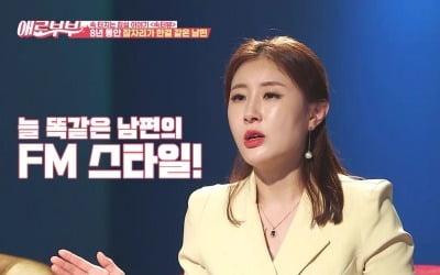 """'송가인 절친' 이미리 """"남편과 잠자리 불만족"""""""