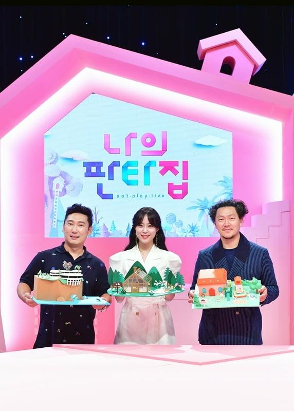 '나의 판타지' 첫 회 게스트/ 사진=SBS 제공