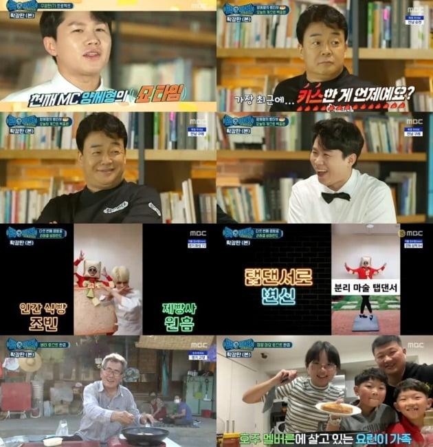 사진=MBC '백파더' 화면 캡처