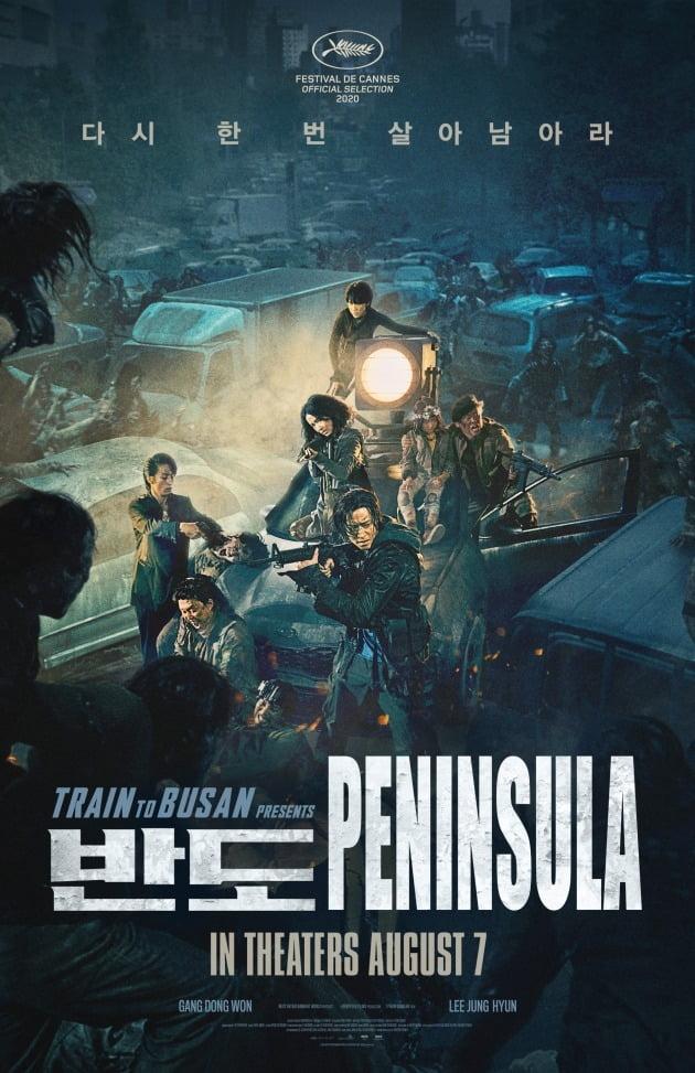 영화 '반도' 캐나다 포스터 / 사진제공=NEW