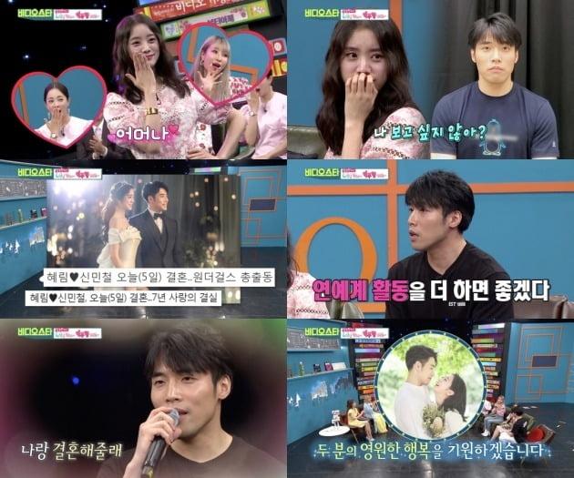 MBC에브리원 예능 '비디오스타' 방송화면. /사진=MBC