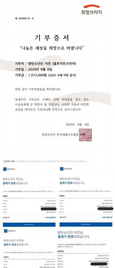 BTS 지민 팬들, 수재민 위한 기부 행렬 동참