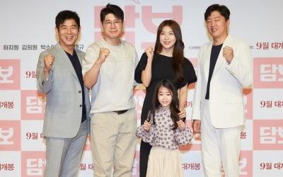 '담보' 성동일·김희원·하지원·박소이, '찐' 가족 케미