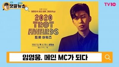 임영웅, 생애 첫 MC 도전에 축하 물결