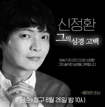 """신정환 """"철구 방송 출연 NO…9월 개인 방송 복귀"""""""