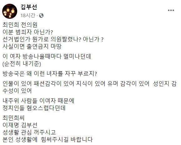 """김부선 """"국민진상 최민희, 이재명·김부선 성생활 관심 꺼라"""""""