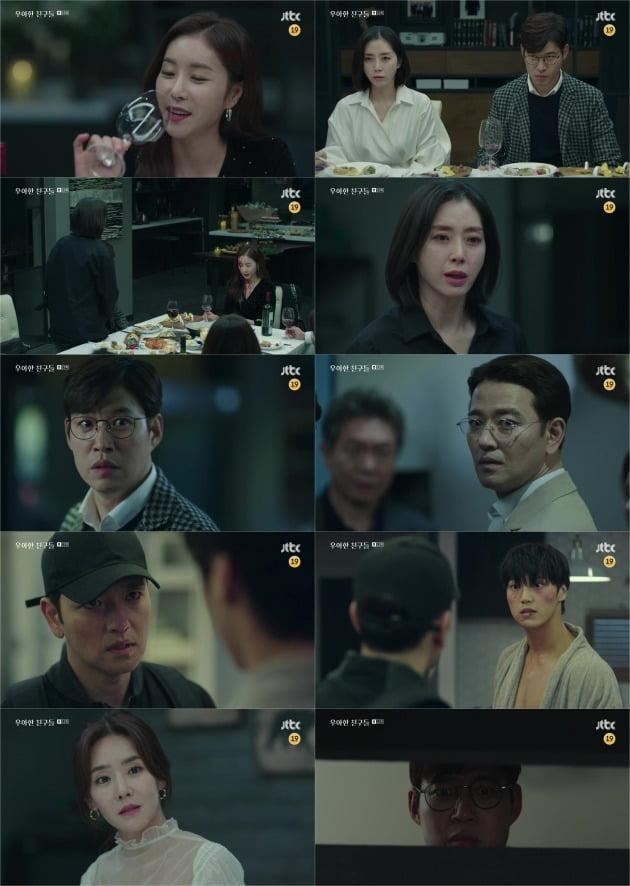 사진=JTBC '우아한 친구들' 방송 캡처
