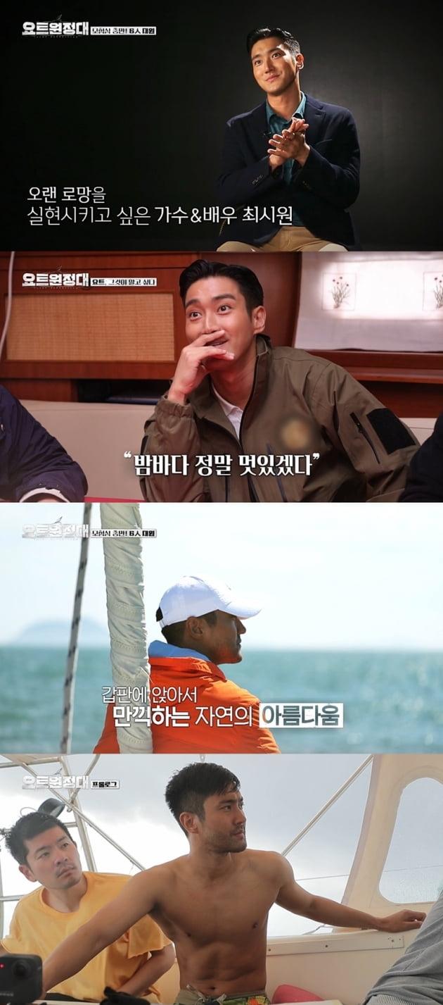 '요트원정대' 최시원 / 사진 = MBC에브리원 제공