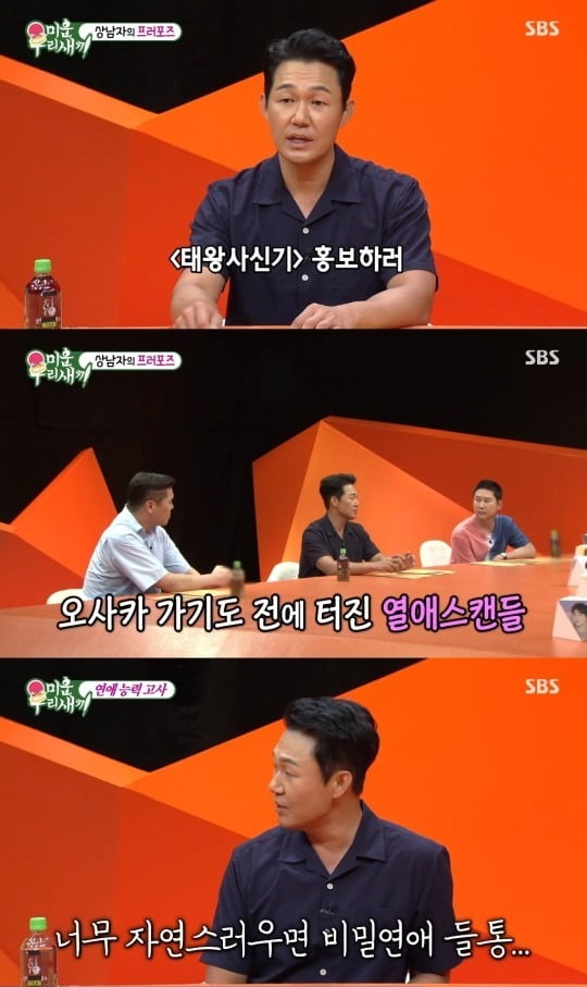 사진= SBS '미우새' 방송 화면 캡처.