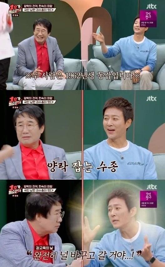 사진= JTBC '1호가 될 순 없어' 방송 화면.