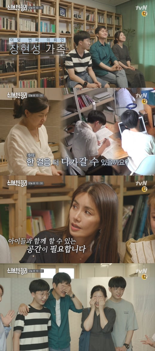'신박한 정리' 장현성 / 사진 = tvN 제공