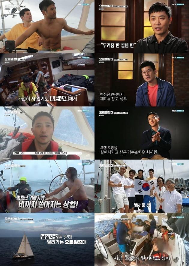 /사진=MBC에브리원 '요트원정대' 영상 캡처