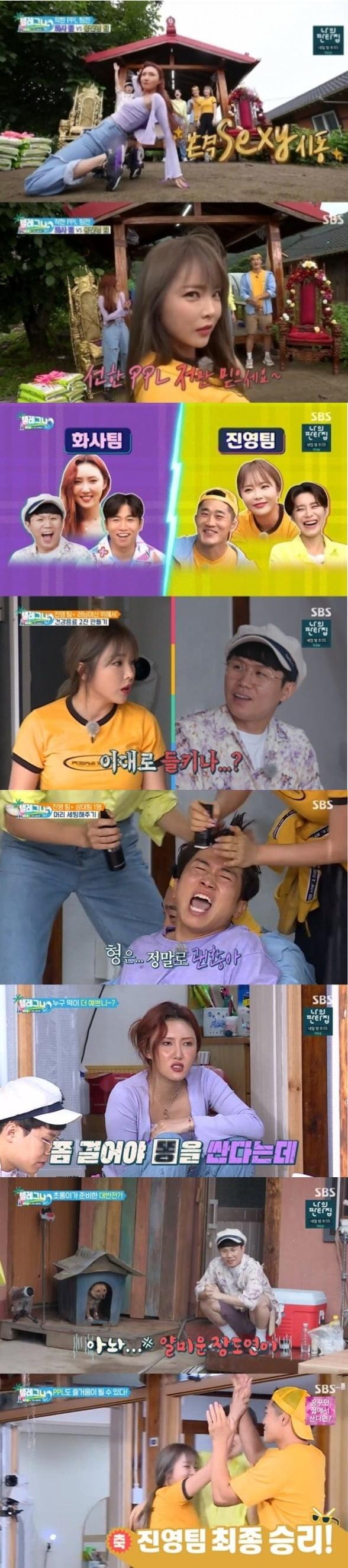 '텔레그나' 홍진영과 화사가 PPL 대결을 펼쳤다. / 사진제공=SBS