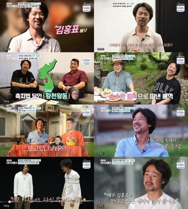 사진= TV조선 '마이웨이' 방송 화면.