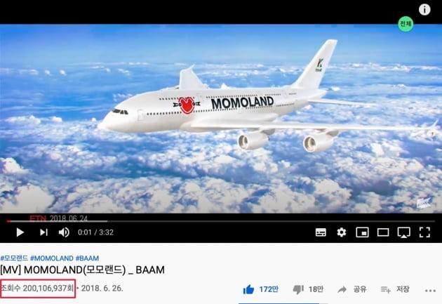 그룹 모모랜드의 '배엠' 뮤직비디오 2억 뷰 돌파 이미지