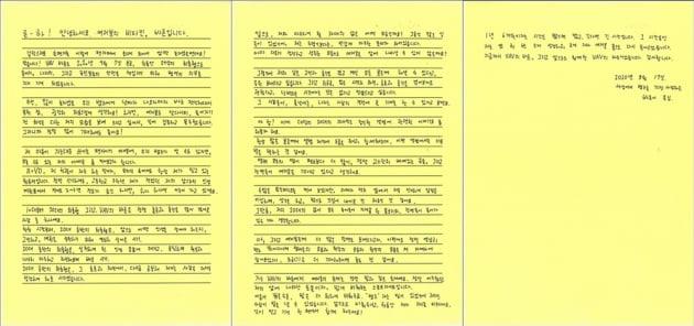 그룹 VAV 바론의 자필편지