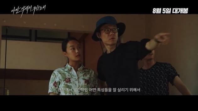 영화 '다만 악에서 구하소서' 예고 영상 캡처./