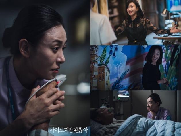 '사이코지만 괜찮아' 스틸컷. /사진제공=tvN
