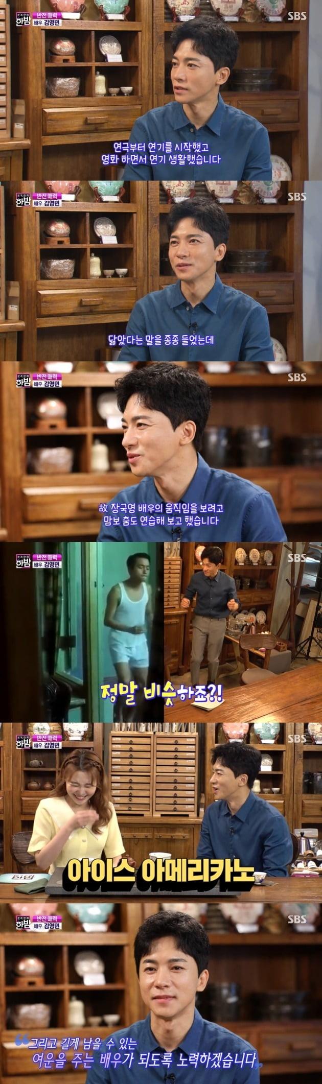 '본격연예 한밤' 김영민 / 사진=SBS 방송 캡처