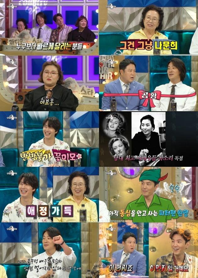 '라디오스타' 방송 화면.사진제공=MBC
