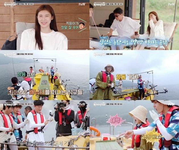 '바퀴 달린 집' 예고 영상./사진제공=tvN
