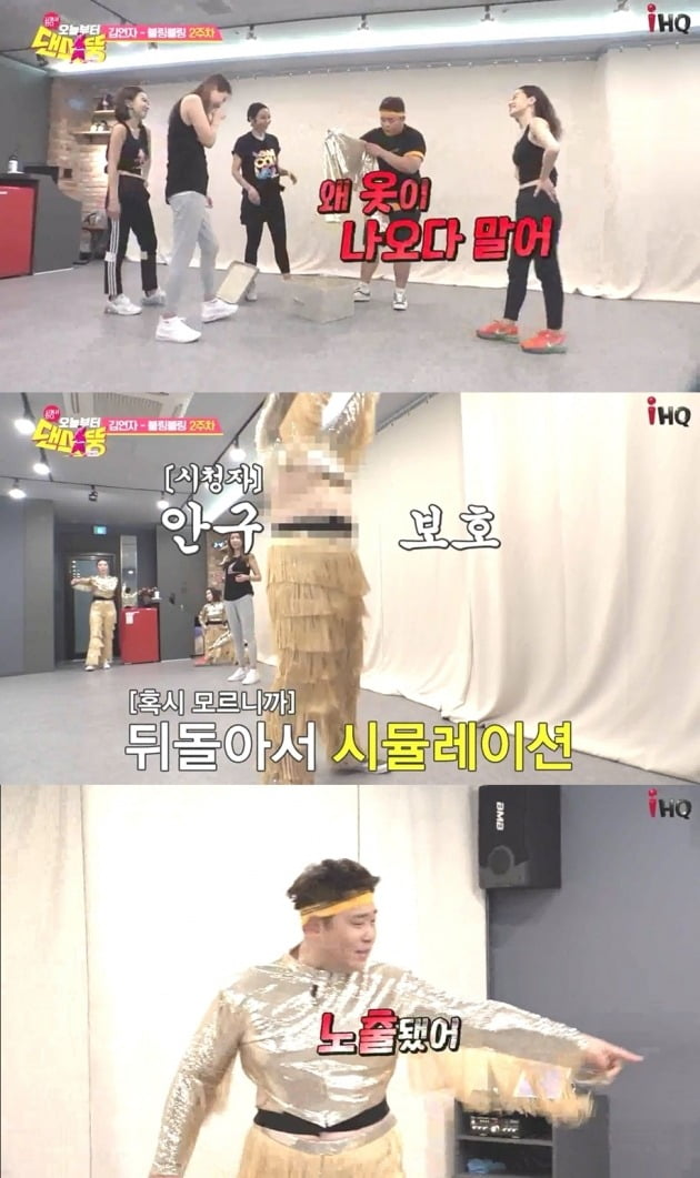 '오늘부터 댄스뚱' 영상./사진제공=코미디TV