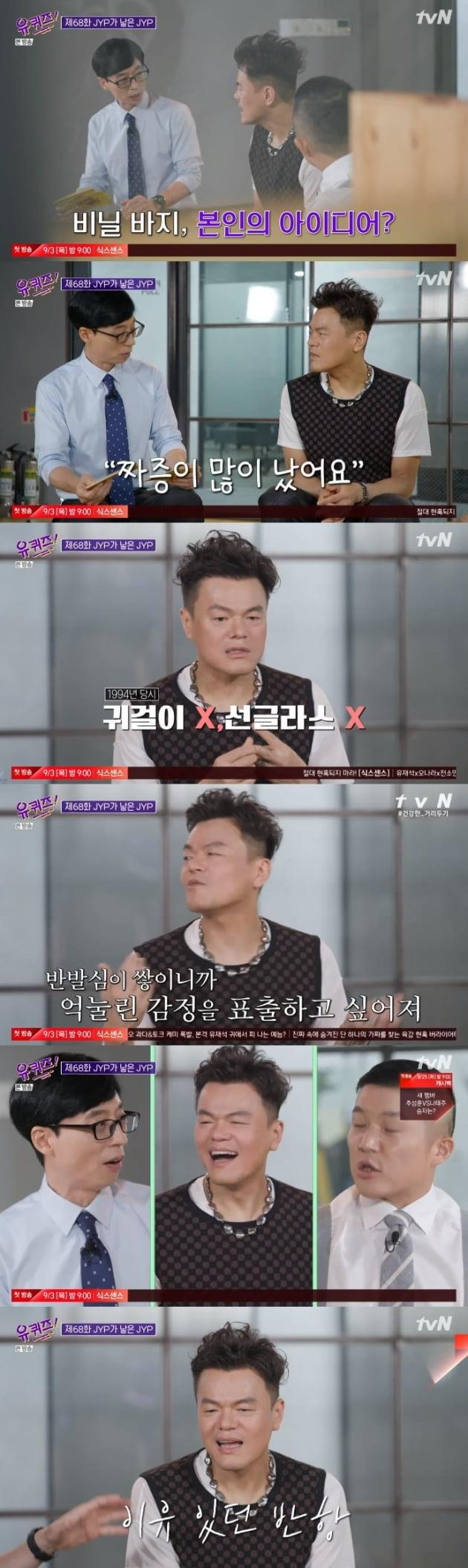 '유퀴즈 온 더 블록'./ 사진=tvN 방송화면