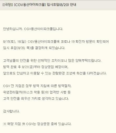 CGV용산아이파크몰점에 코로나19 확진자 방문이 확인돼 방역에 들어갔다. / 사진=CGV 홈페이지 캡처