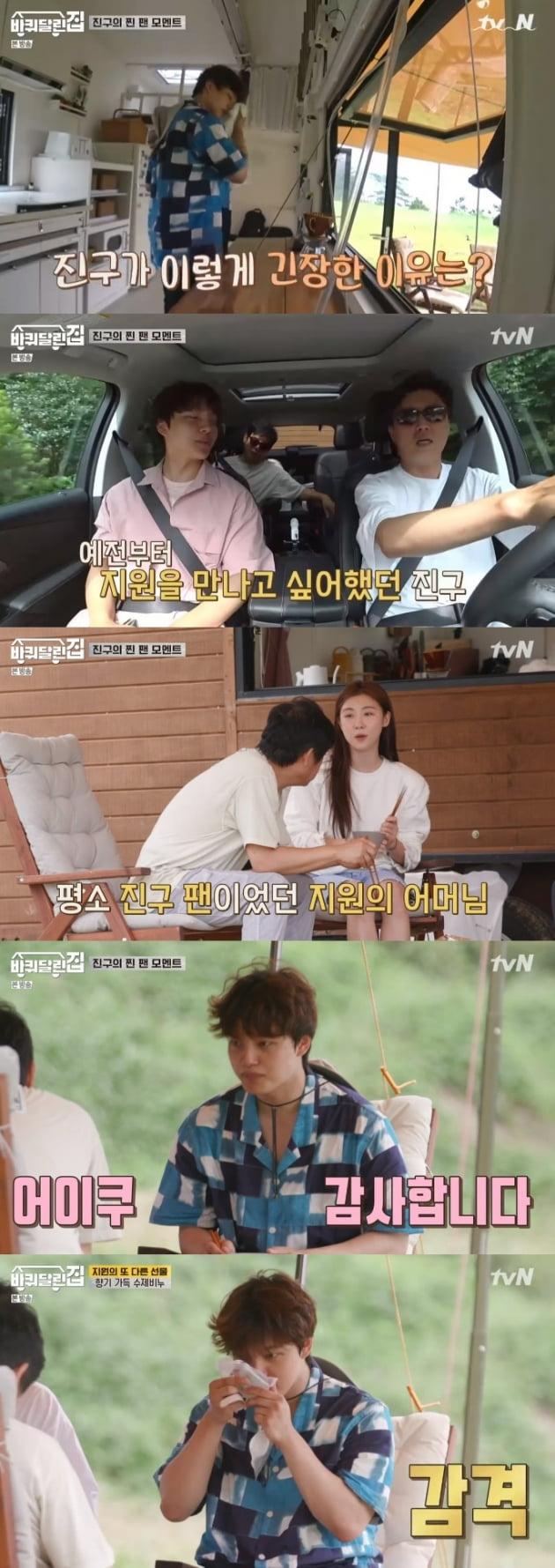 '바퀴 달린 집' / 사진 = tvN 영상 캡처