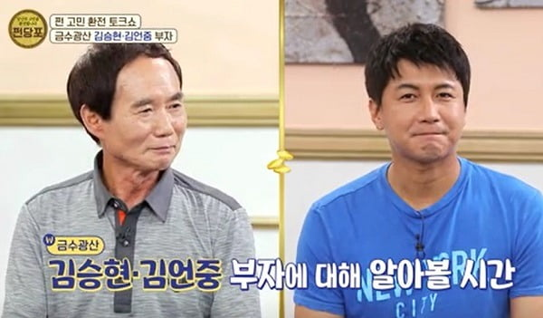 '쩐당포' 1회 게스트로 김승현-김언중 부자가 출연한다. / 사진제공=SBS플러스