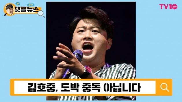 [댓글 뉴스] 김호중, 끊임없는 구설수에 실망한 대중들