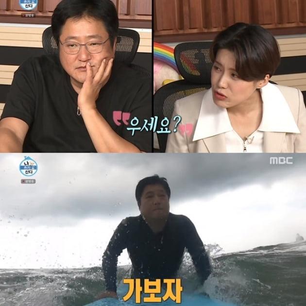 '나 혼자 산다' 곽도원/사진=MBC '나 혼자 산다' 영상 캡처