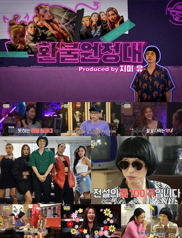 '놀면 뭐하니' / 사진 = MBC 영상 캡처
