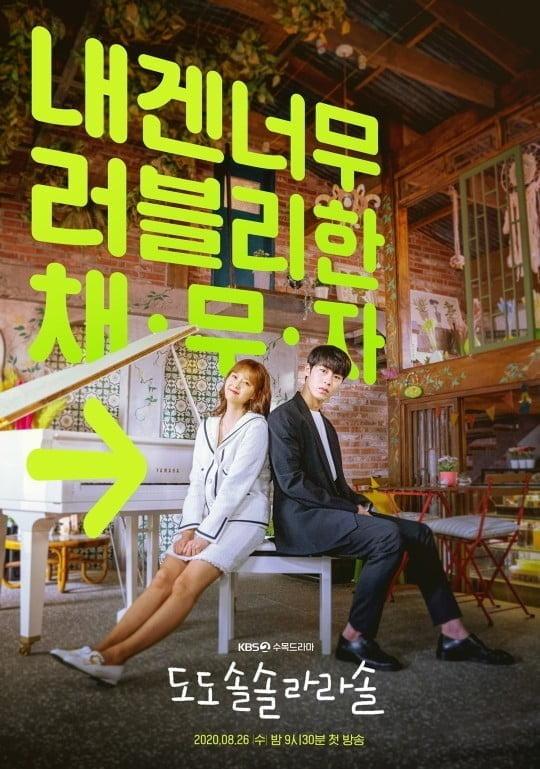 KBS 2TV 새 수목드라마 '도도솔솔라라솔' 포스터. /사진제공=KBS