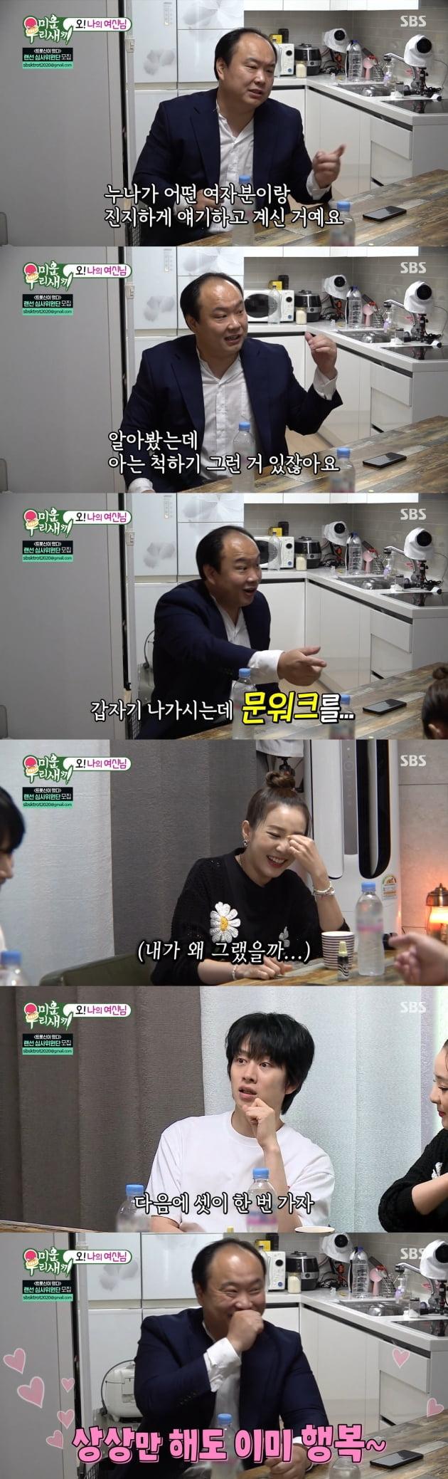 23일 방송된 '미운 우리 새끼'/ 사진=SBS 방송 화면
