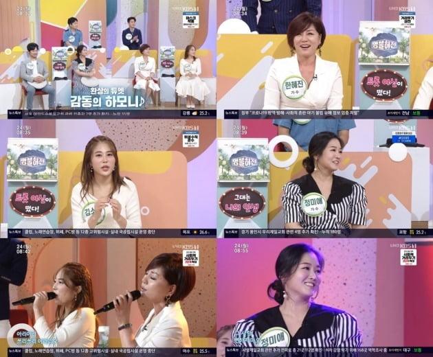 KBS1 '아침마당' 방송화면. /사진=KBS
