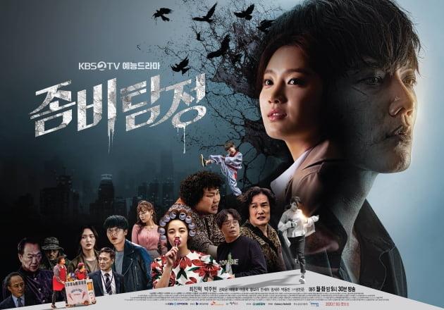 '좀비탐정' 포스터 / 사진=KBS2 제공