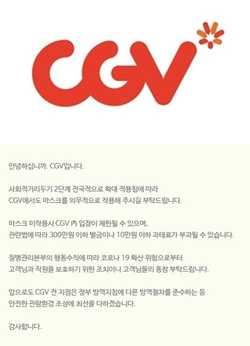 CGV 로고 / 사진 = CGV 제공