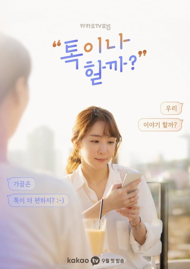 배우 박보영/ 사진=카카오M 제공