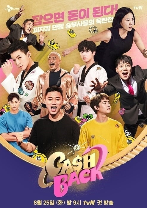 '캐시백' 포스터./사진제공=tvN