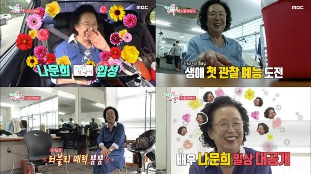 배우 나문희./ 사진제공=CGV아트하우스