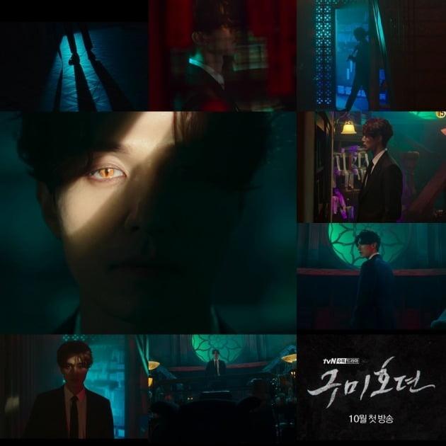 '구미호뎐' 티저 영상 캡처 / 사진제공=tvN