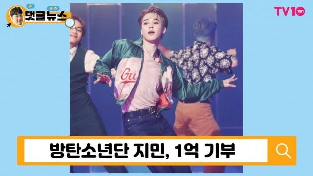 [댓글 뉴스] BTS 지민, 지역 감정 허무는 영향력…월드 스타는 다르다