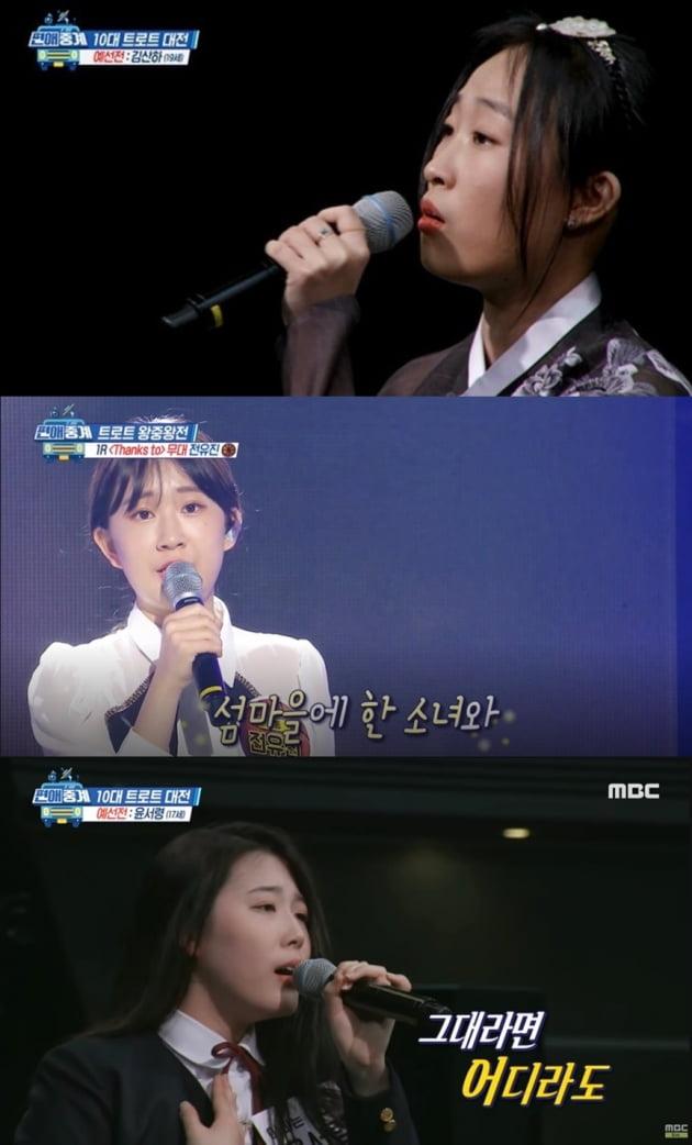 '편애중계' 김산하·전유진·윤서령. 사진 = MBC '편애중계' 방송화면 캡처