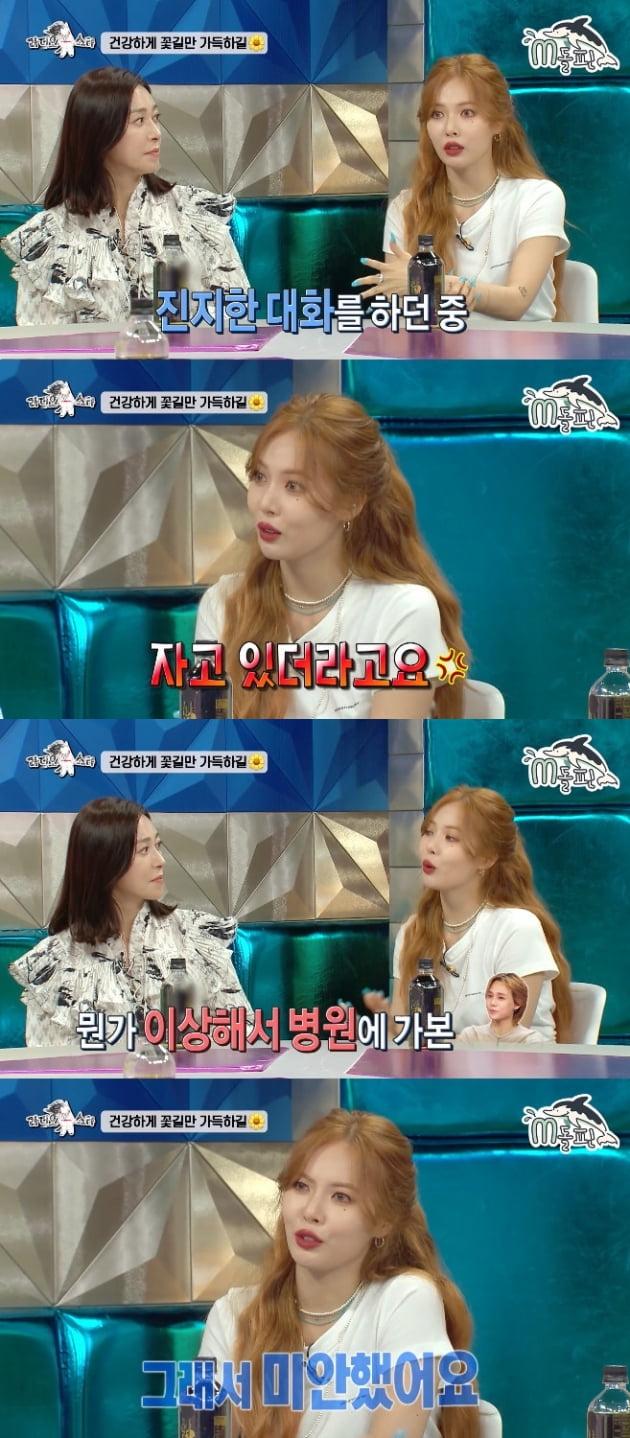 '라디오스타' 현아 / 사진 = MBC 영상 캡처