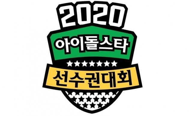 2020 추석 특집 '아육대'의 실내 경기 종목이 취소됐다. / 사진제공=MBC