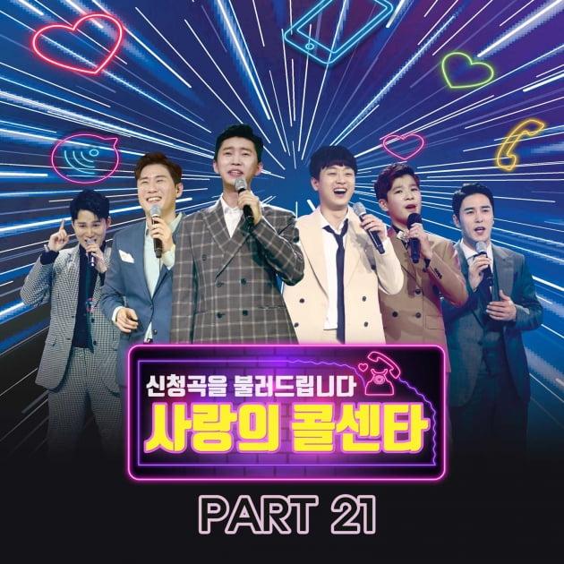 '사랑의 콜센타' PART21 앨범커버/ 사진=TV조선 제공